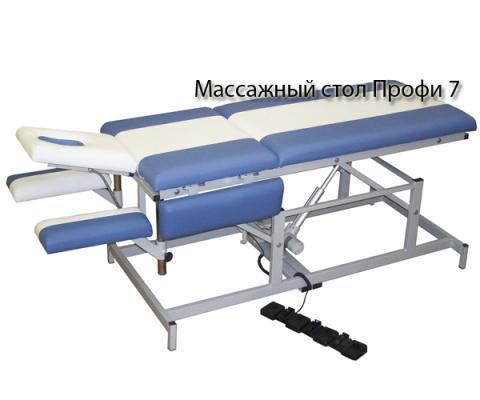 Массажный стол с электроприводом Профи 7
